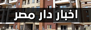 اخبار دار مصر