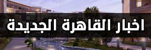اخبار القاهرة الجديدة