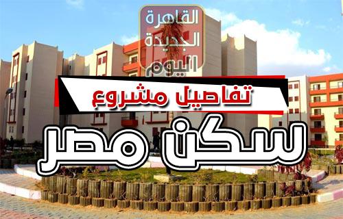 تفاصيل مشروع سكن مصر