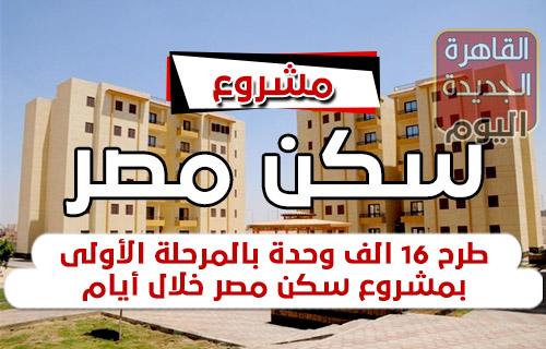 طرح 16 الف وحدة بالمرحلة الأولى بمشروع سكن مصر خلال أيام