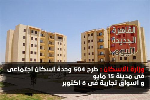 وزارة الاسكان : طرح 504 وحدة اسكان اجتماعى فى مدينة 15 مايو و اسواق تجارية فى 6 اكتوبر