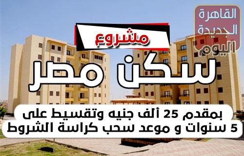 وحدات سكن مصر بمقدم 25 ألف جنيه وتقسيط على 5 سنوات و موعد سحب كراسة الشروط