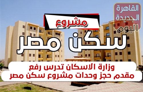 وزارة الاسكان تدرس رفع مقدم حجز وحدات مشروع سكن مصر
