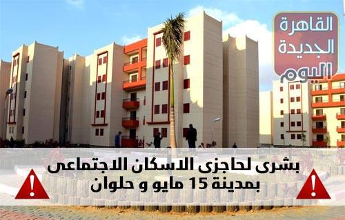 بشرى لحاجزى الاسكان الاجتماعى بمدينة 15 مايو و حلوان