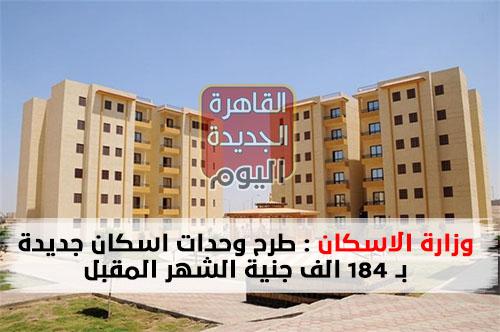 وزارة الاسكان : طرح وحدات اسكان جديدة بـ 184 الف جنية الشهر المقبل