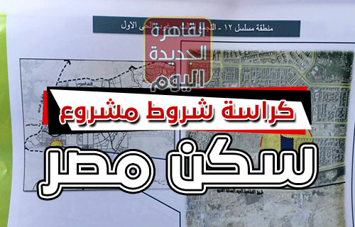 كراسة شروط مشروع سكن مصر   القاهرة الجديدة اليوم