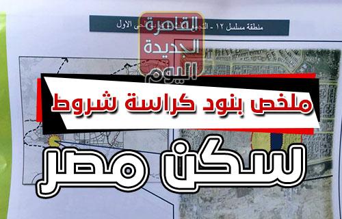 ملخص بنود كراسة شروط مشروع سكن مصر
