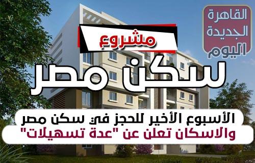 الأسبوع الأخير للحجز فى سكن مصر والاسكان تعلن عن عدة تسهيلات
