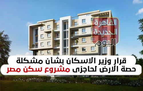 قرار وزير الاسكان بشأن مشكلة حصة الارض لحاجزى مشروع سكن مصر