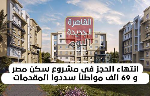 انتهاء الحجز فى مشروع سكن مصرو 69 الف مواطناً سددوا المقدمات