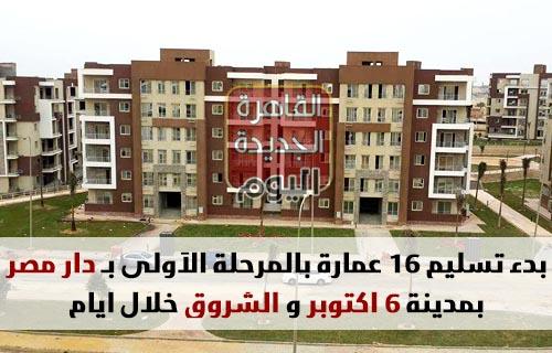 بدء تسليم 16 عمارة بالمرحلة الأولى بـ دار مصر بمدينة 6 أكتوبر و الشروق خلال أيام