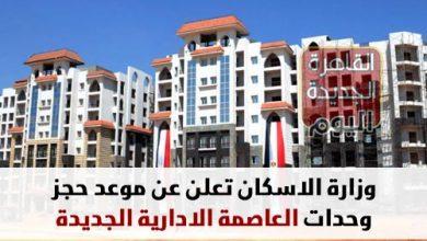 وزارة الاسكان تعلن عن موعد حجز وحدات العاصمة الادارية الجديدة