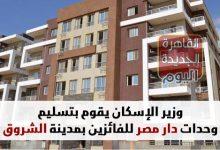 وزير الإسكان يقوم بتسليم وحدات دار مصر للفائزين بمدينة الشروق