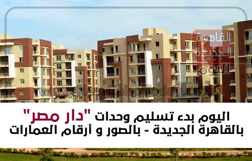 """اليوم بدء تسليم وحدات """"دار مصر"""" بالقاهرة الجديدة - بالصور و أرقام العمارات"""