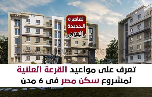 تعرف على مواعيد القرعة العلنية لمشروع سكن مصر فى 6 مدن