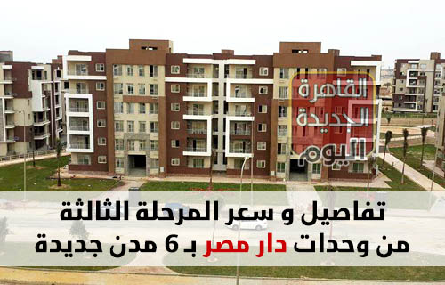 تفاصيل و سعر المرحلة الثالثة من دار مصر بـ 6 مدن جديدة