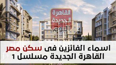 بيان اسماء الفائزين فى سكن مصر القاهرة الجديدة مسلسل 1