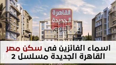 اسماء الفائزين فى سكن مصر القاهرة الجديدة مسلسل 2