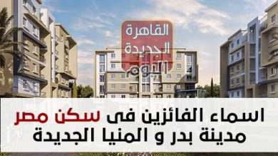 اسماء الفائزين فى سكن مصر مدينة بدر و المنيا الجديدة