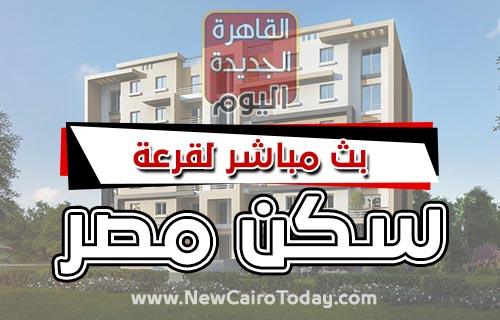بث مباشر لقرعة سكن مصر