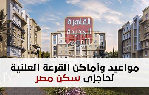 مواعيد وأماكن القرعة العلنية لحاجزى سكن مصر