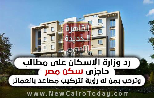 رد وزارة الاسكان على مطالب