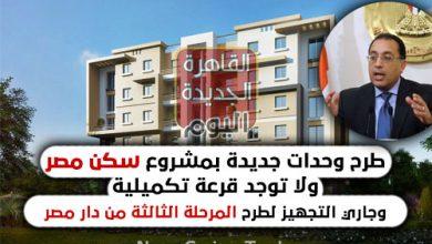 الإسكان: طرح وحدات جديدة بمشروع سكن مصر ولا توجد قرعة تكميلية وجاري التجهيز لطرح المرحلة الثالثة من دار مصر
