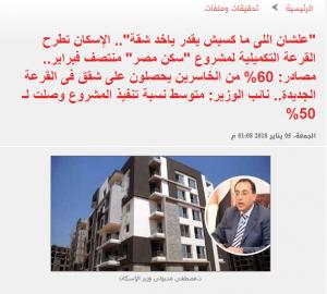 صورة للخبر المنشور على اليوم السابع