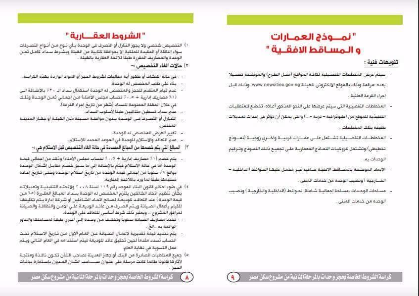 كراسة شروط حجز وحدات المرحلة الثانية لمشروع سكن مصر
