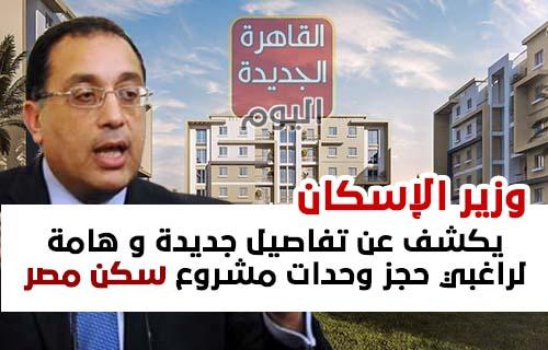 وزير الإسكان يكشف عن تفاصيل جديدة وهامة لراغبي حجز وحدات مشروع سكن مصر