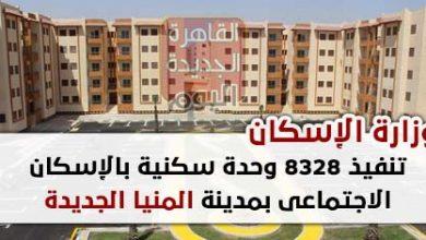 الإسكان: تنفيذ 8328 وحدة سكنية بالإسكان الاجتماعى بمدينة المنيا الجديدة وإسناد تنفيذ 10368 وحدة أخرى