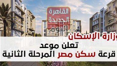 وزارة الإسكان تعلن موعد قرعة سكن مصر المرحلة الثانية