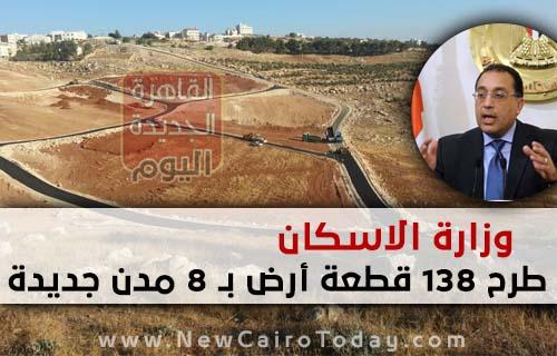 وزارة الاسكان طرح 138 قطعة أرض بـ 8 مدن جديدة