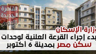 """بدء إجراء القرعة العلنية اليدوية لحاجزي الوحدات السكنية بمشروع """"سكن مصر"""" بمدينة 6 أكتوبر"""