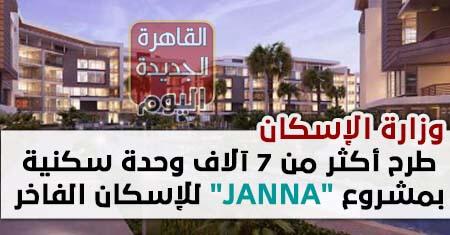 """طرح أكثر من 7 آلاف وحدة سكنية بمشروع """"JANNA"""" للإسكان الفاخر"""