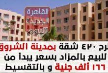 طرح 420 شقة بمدينة الشروق للبيع بالمزاد بسعر يبدأ من 166 ألف جنية وبالتقسيط حتى 10 سنوات