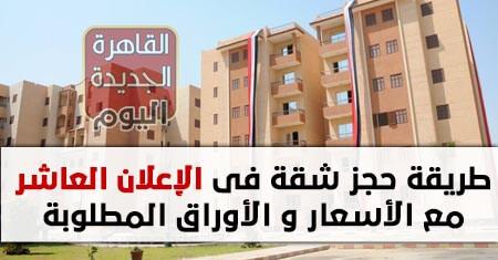 شرح طريقة حجز شقة فى الإعلان العاشر للإسكان الاجتماعى مع الأسعار و الأوراق  المطلوبة | القاهرة الجديدة اليوم