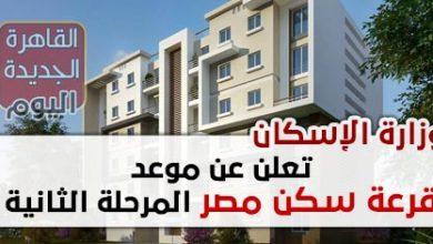 وزارة الإسكان تعلن عن موعد قرعة سكن مصر المرحلة الثانية
