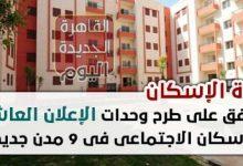 وزارة الإسكان توافق على طرح وحدات الإعلان العاشر بالإسكان الاجتماعى فى 9 مدن جديدة مع زيادة الدعم