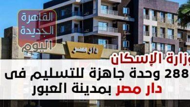 وزارة الإسكان: 288 وحدة جاهزة للتسليم فى دار مصر المرحلة الأولى بمدينة العبور