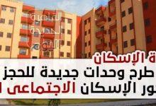 وزارة الإسكان تطرح وحدات جديدة للحجز بمحور الإسكان الاجتماعى الحر