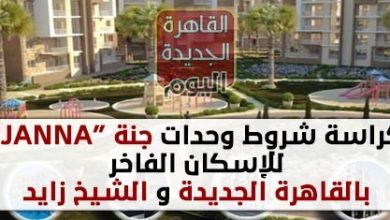 """كراسة شروط حجز وحدات """"JANNA"""" للإسكان الفاخر بالقاهرة الجديدة والشيخ زايد"""