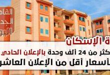 وزارة الإسكان تطرح أكثر من 24 ألف وحدة بالإعلان الحادي عشر للمشروع الاجتماعي بأسعار أقل من الإعلان العاشر