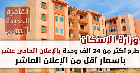 وزارة الإسكان: تطرح أكثر من 24 ألف وحدة بالإعلان الحادى عشر للمشروع  الاجتماعى بأسعار أقل من الإعلان العاشر | القاهرة الجديدة اليوم