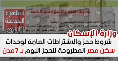 شروط حجز والاشتراطات العامة لوحدات سكن مصر المطروحة للحجز اليوم بـ 7مدن