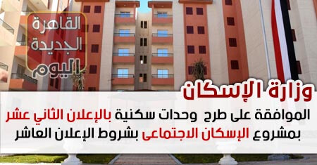 الموافقة على طرح وحدات سكنية بالإعلان الثاني عشر بمشروع الإسكان الاجتماعى  بشروط الإعلان العاشر | القاهرة الجديدة اليوم