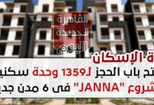 وزير الإسكان يُعلن فتح باب الحجز لـ١٣٥٩ وحدة سكنية بمشروع JANNA للإسكان الفاخر فى ٦ مدن جديدة