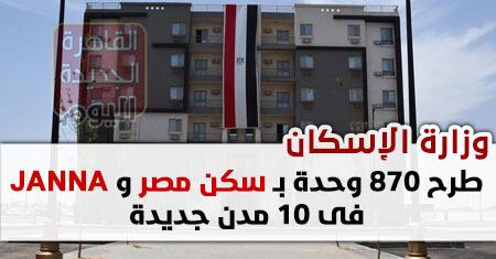 وزير الإسكان: طرح 870 وحدة بـ سكن مصر و JANNA فى 10 مدن جديدة
