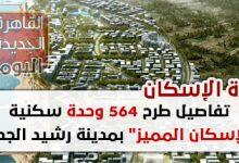 """وزير الإسكان: تفاصيل طرح 564 وحدة سكنية بـ""""الإسكان المميز"""" بمدينة رشيد الجديدة"""